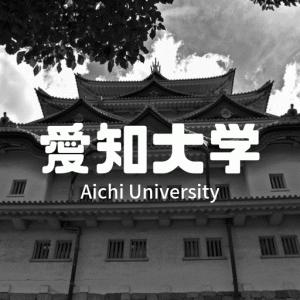 【2019】愛知大学の評判・偏差値・キャンパスを紹介!