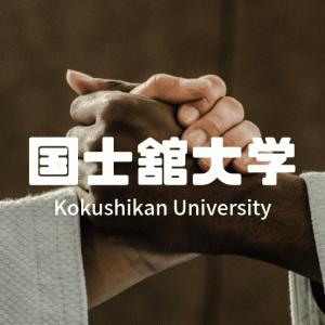 【2019】国士舘大学の評判・偏差値・キャンパスを紹介!