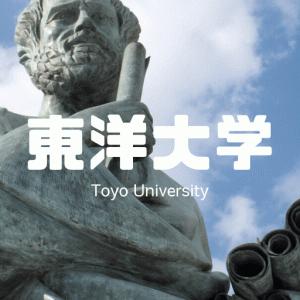 【2019】東洋大学の評判・偏差値・キャンパスを紹介!