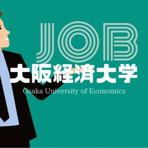 【2019】大阪経済大学の評判・偏差値・キャンパスを紹介!