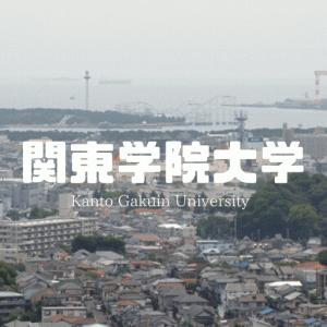 【2019】関東学院大学の評判・偏差値・キャンパスを紹介!