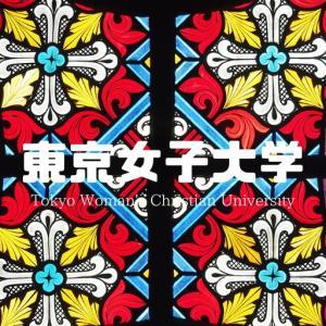 【2019】東京女子大学の評判・偏差値・キャンパスを紹介!