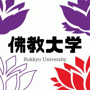 【2019】佛教大学の評判・偏差値・キャンパスを紹介!