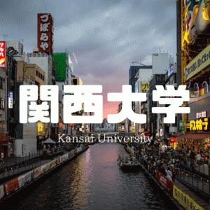 関西大学の評判・偏差値・キャンパスを紹介!【東アジア研究を牽引】