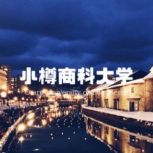 小樽商科大学の評判・偏差値・キャンパスを紹介!【商学の名門】