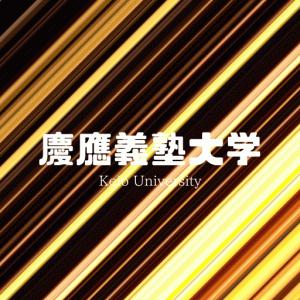 慶應義塾大学の評判・偏差値・キャンパスを紹介!【財界の慶應】