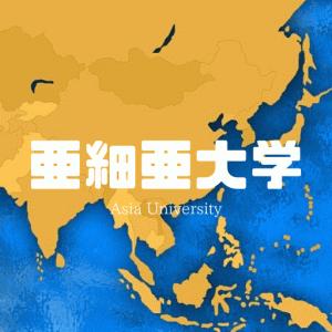 亜細亜大学の評判・偏差値・キャンパスを紹介!【東急系】