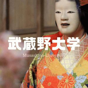武蔵野大学の評判・偏差値・キャンパスを紹介!【能・狂言研究に伝統】