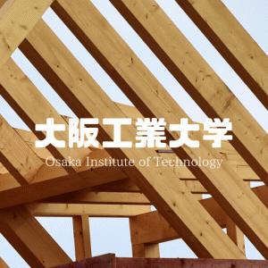 大阪工業大学の評判・偏差値・キャンパスを紹介!【伝統の建築学】
