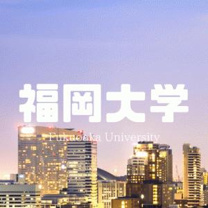 福岡大学の評判・偏差値・キャンパスを紹介!【埋立技術で有名】