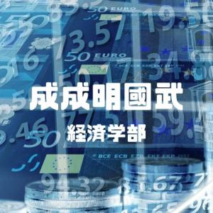 【経済学部】成成明國武の実力を徹底比較!
