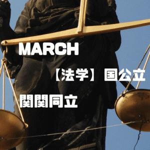 【法学部】MARCH・関関同立・国公立(難関未満)の実力を比較!