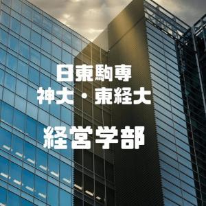 【経営学部】日東駒専、神大、東経大の実力を徹底比較!
