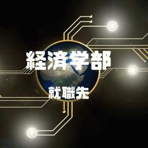 【経済学部】日東駒専以下16私大の就職先を比較