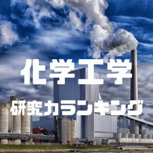【研究力】化学工学|科研費採択数大学ランキング(2018~累計)