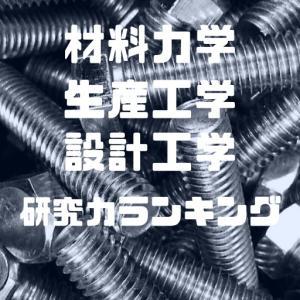 【研究力】材料力学・設計工学|科研費採択数大学ランキング(2018~累計)