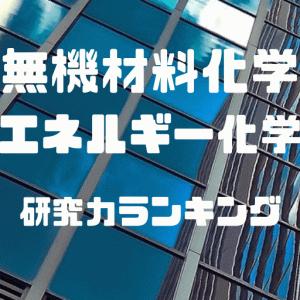 【研究力】無機材料化学・エネ化学|科研費採択数大学ランキング(2018~累計)