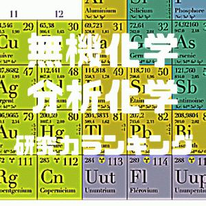 【研究力】無機化学・分析化学|科研費採択数大学ランキング(2018~累計)