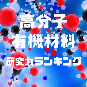 【研究力】高分子・有機材料|科研費採択数大学ランキング(2018~累計)