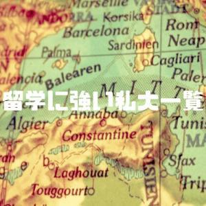 協定校数・海外留学者数で選ぶ留学にオススメ私立大学一覧