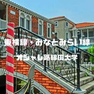 【大学立地】オシャレ路線①東急東横線・みなとみらい線 沿線の大学一覧
