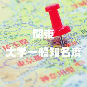 関東での大学一般知名度ランキング