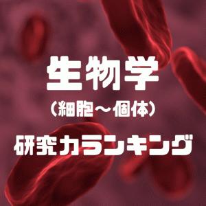 【研究力】生物学(細胞~個体)|科研費採択数大学ランキング(2018~累計)