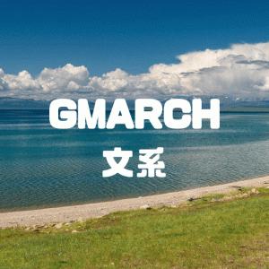 【文系】GMARCHの実力を徹底比較!
