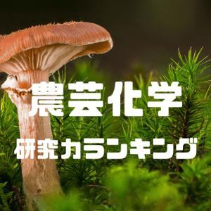 【研究力】農芸化学|科研費採択数大学ランキング(2018~累計)