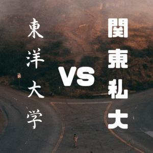 東洋大学VS関東私立大学!どちらに行くべきかを解説