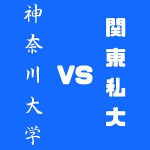 神奈川大学VS関東私立20大学!どちらに行くべきかを解説