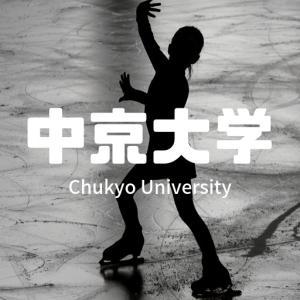 【2019】中京大学の最新偏差値・評判・キャンパスを紹介!