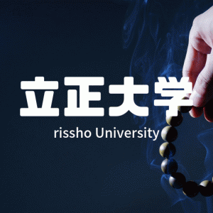【2019最新】立正大学の偏差値・評判・卒業生を紹介!