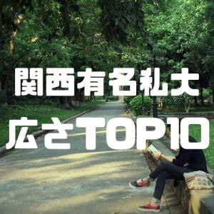 【関西有名私大】キャンパス単位広さランキング【上空画像付き】