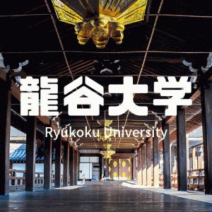 【2019】龍谷大学の最新偏差値・評判・キャンパスを紹介!