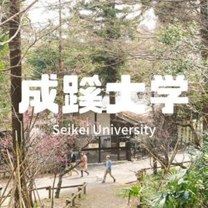 【2019】成蹊大学の最新偏差値・評判・キャンパスを紹介!