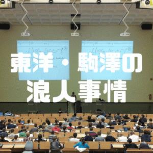 【日東駒専】東洋・駒澤大学は浪人が多い?浪人率を紹介