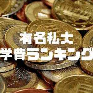 【学部別】学費が安い有名私立大学ランキング!