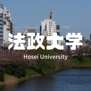 【2019】法政大学の最新偏差値・評判・キャンパスを紹介!