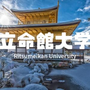 【2019】立命館大学の評判・偏差値・キャンパスの特徴を紹介!