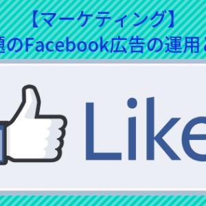 【マーケティング】話題のFacebook広告の運用とは
