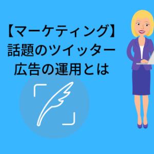 【マーケティング】話題のツイッター広告の運用とは?