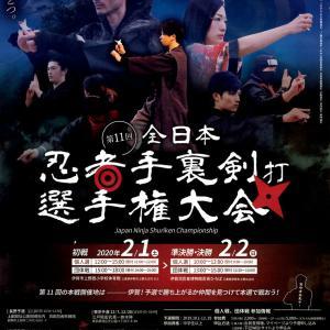 全日本忍者手裏剣打選手権大会・長野予選が開催されます!