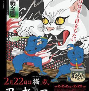 2月22日は 猫の日だけど「忍者の日」