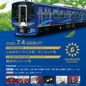 新型車両「SR1系」による有料快速列車の運行開始について