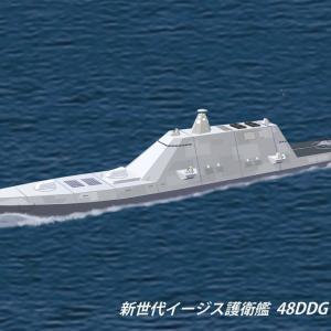 夢創艦隊リバイバル 新世代 イージス巡洋艦「48DDG いしづち」