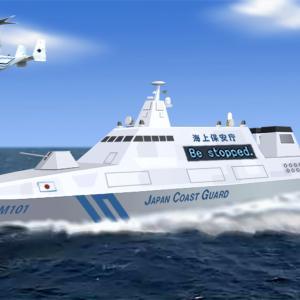 夢創艦隊リバイバル 新世代 海上保安庁 600トン型巡視船「よなくに」