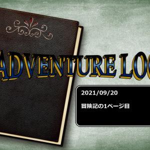 20210920_冒険記の1ページ目