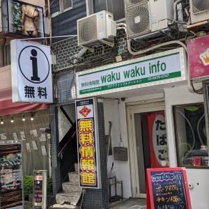 東京都 錦糸町 しきい高い系カレーライス