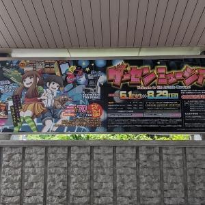 名古屋市博物館 ゲーセンミュージアム